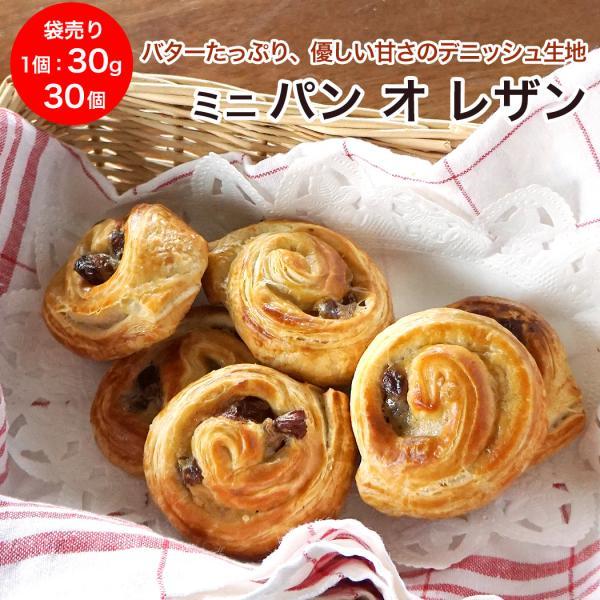 冷凍パン生地 発酵後ミニ パン オ レザン 30g×30個 フランス産 焼くだけ 業務用 冷凍パン