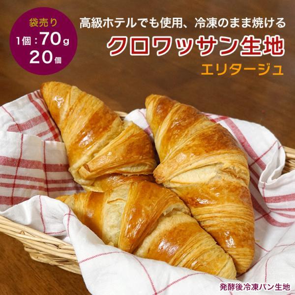 発酵後クロワッサン エリタージュ 70g 約20個 冷凍 パン生地 フランス産 業務用  袋入り