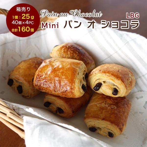 冷凍パン生地 発酵後ミニ パン オ ショコラ LBG 25g×40個×4パック フランス産 業務用 冷凍パン 箱入り