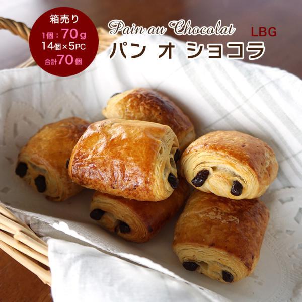 発酵後パン オ ショコラ LBG 70g 1袋約14個入り×5 合計70個 冷凍 パン生地 フランス産 業務用 【ケース売り】