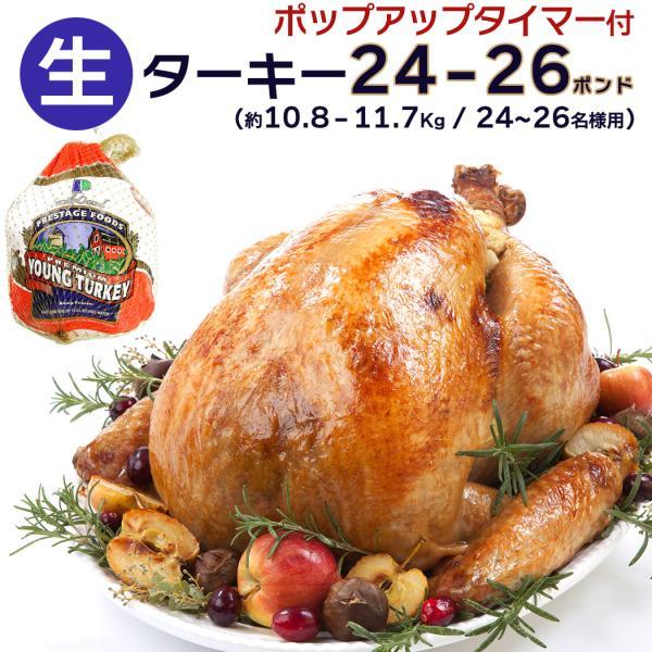 24〜26人分 ターキー 七面鳥 大型 24-26ポンド(約10.8〜11.7Kg、24-26lb) ロースト用 生 冷凍 アメリカ産 クリスマス 感謝祭 グルメ 取り寄せ 2019 送料無料