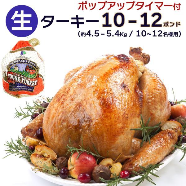 10〜12人分 ターキー 七面鳥 (約4.5〜5.4Kg、10-12b)バターボール ロースト用味付き 生 冷凍 クリスマス・感謝祭のメインディッシュに。 送料無料【即納可】