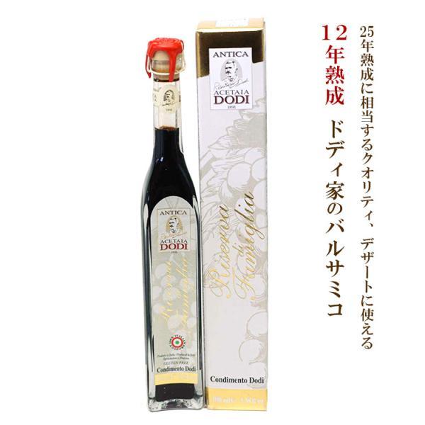 バルサミコ酢 リゼルヴァディ ファミリア 12年熟成 100ml イタリア産 レッジョ エミリア (常温) お歳暮 ギフト