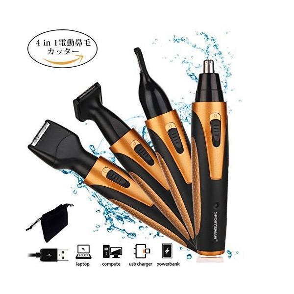 エチケットカッター4in1 充電式鼻毛カッター  鼻毛切り&眉造形など ムダ毛の処理 内刃水洗い可能 USB充電式 低騒音 専用ブラシ付き 携帯便利 男女通用|otokurasi