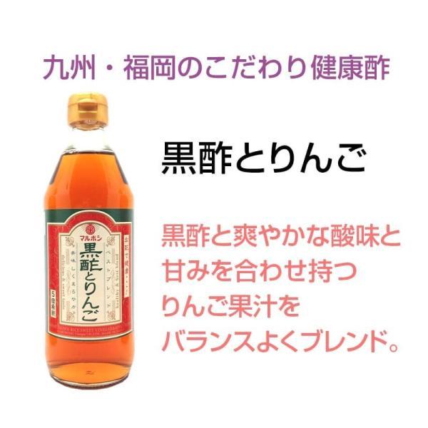 黒酢とりんご 500ml 5倍 福岡県産 美味しい 濃縮リンゴ果汁 美容と健康に 毎日飲む|otonanosapuri