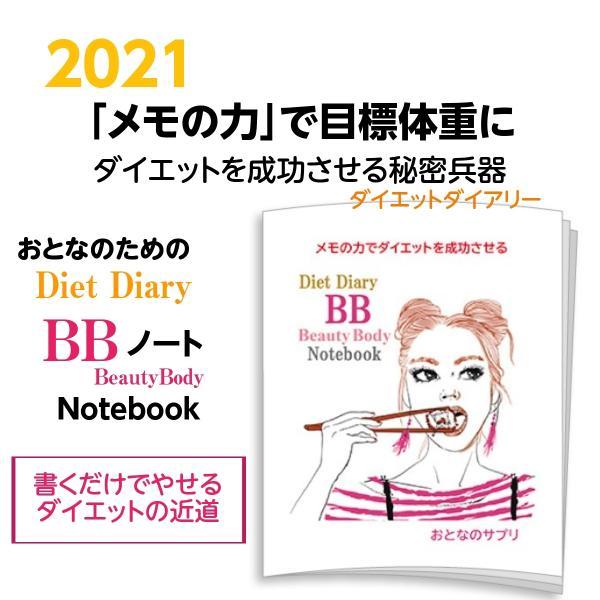 大人の ダイエットダイアリー 簡単 書くだけでダイエット メモの力 BBノート カロリー表 糖質チェック 栄養成分表 日記 手帳 1ヵ月用|otonanosapuri