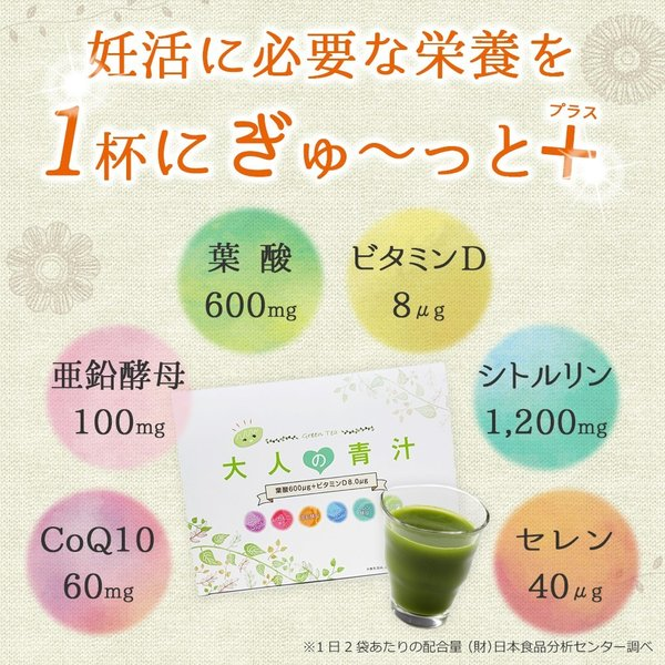 ミトコンドリア サプリ 妊活 サプリメント  葉酸 ビタミンD SOD 冷え エイジングケア 卵子の質 酵素 温活 大人の青汁 60袋|otonavito|08