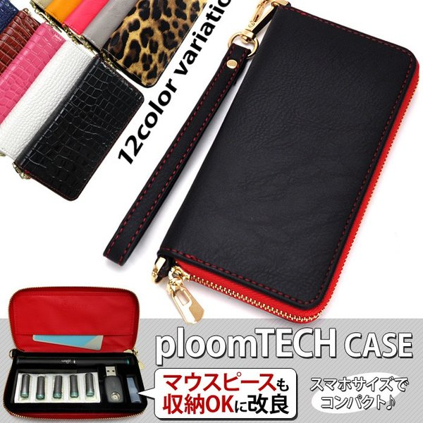 ploom TECH ケース プルームテック カバー かっこいい ファスナー 薄型 カード バッテリー USB カプセル 収納 メンズ クロコ柄 ヒョウ かっこいい PL034|otoritsuke