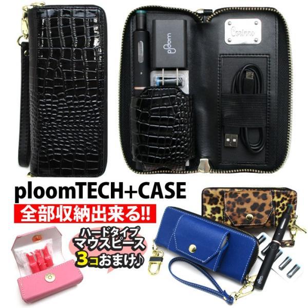 ploomTECH+ ケース ploomTECH + Plus マウスピース プルームテック プラス 全部収納 ACアダプター ケーブル たばこカプセル PL159|otoritsuke