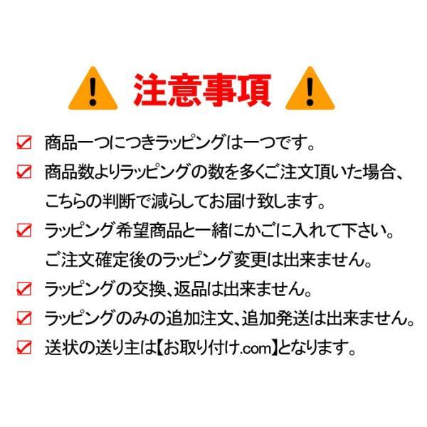 ラッピングサービス【ストア内商品と同時購入限定】|otoritsuke|03