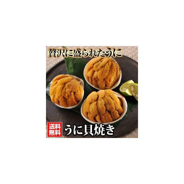うに貝焼き(3個セット) 送料無料 馬目商店 福島産! うに ウニ