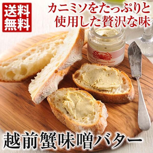 ケンミンショー 蟹味噌バター(3個セット)  送料無料 三玄 福井県 越前 名産品 ご当地グルメ