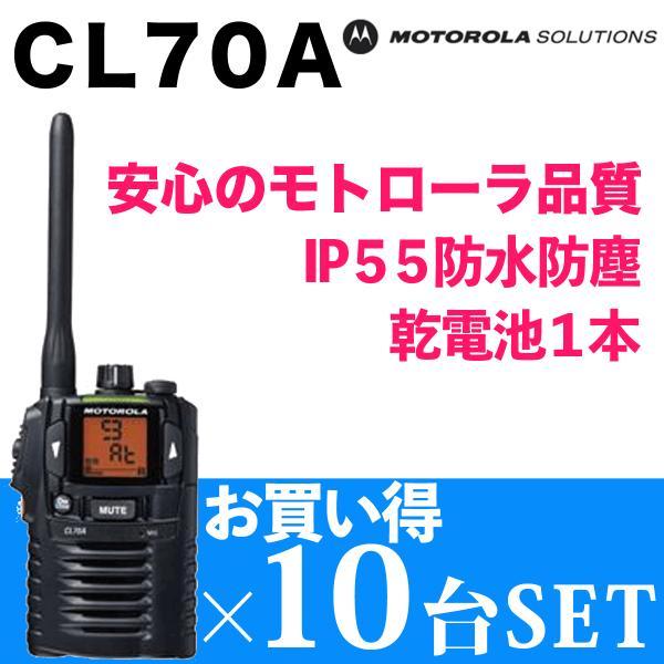 CL70A 10台セット