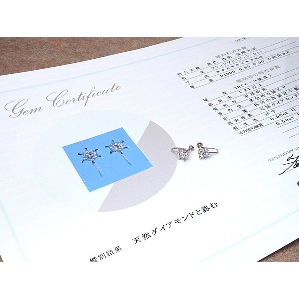 音羽屋■送料無料■ ダイヤモンド/0.50ct×2 G・H/I1/Good Pt900 イヤリング 仕上済 鑑定書付き