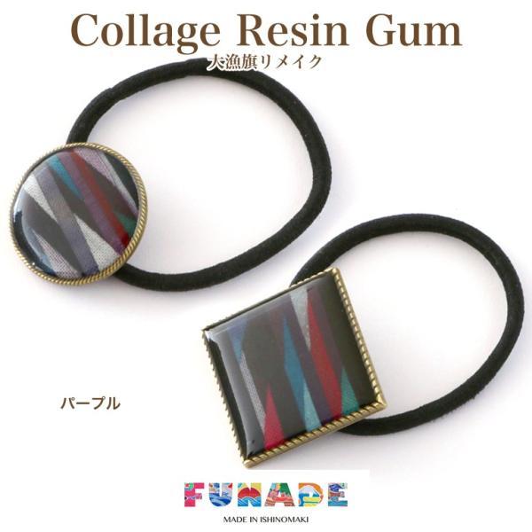 Collage Resin Gum(1点)ネコポス|otr-ishinomaki|04