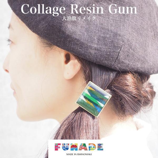 Collage Resin Gum(1点)ネコポス|otr-ishinomaki|05