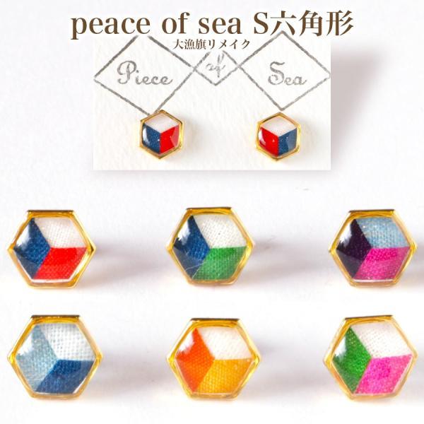 peace of sea S六角形 ピアス/イヤリング ネコポス|otr-ishinomaki