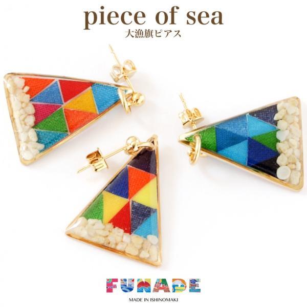 piece of sea L 大漁旗ピアス/イヤリング(2個/両耳用)ネコポス