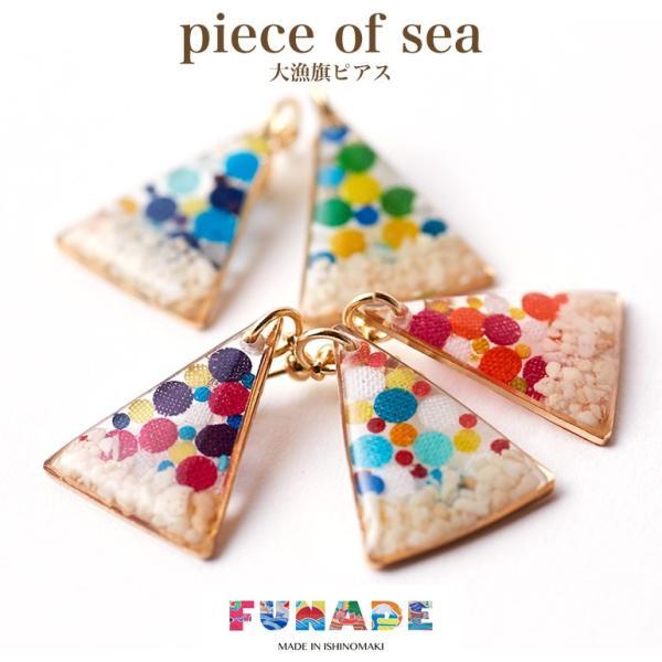 piece of sea L 大漁旗ピアス/イヤリング(2個/両耳用)ネコポス|otr-ishinomaki|02