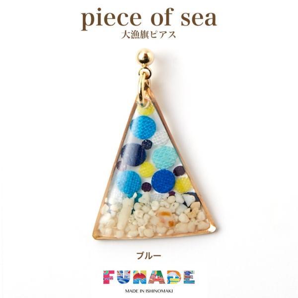 piece of sea L 大漁旗ピアス/イヤリング(2個/両耳用)ネコポス|otr-ishinomaki|06