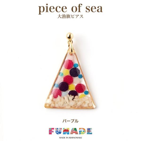 piece of sea L 大漁旗ピアス/イヤリング(2個/両耳用)ネコポス|otr-ishinomaki|07