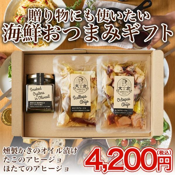 燻製かきのオイル漬け&海鮮アヒージョセット(計3種)常温 ◯|otr-ishinomaki