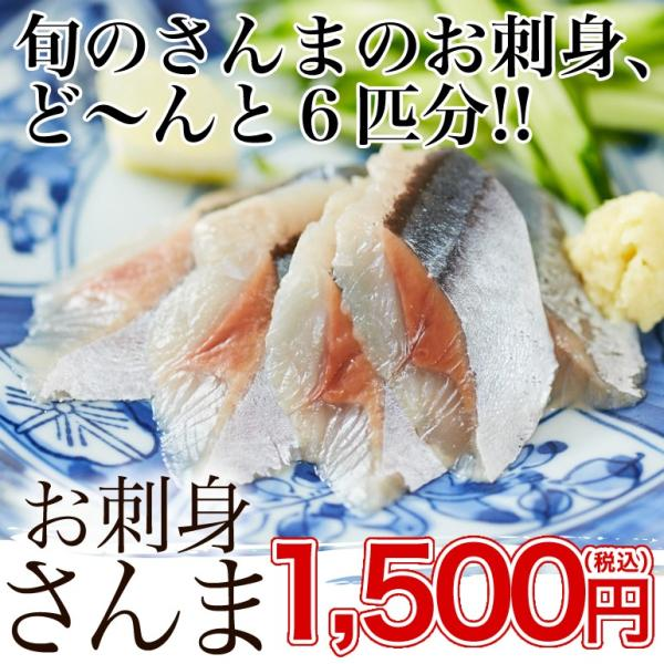 お刺身さんま(2匹×3パック)冷凍