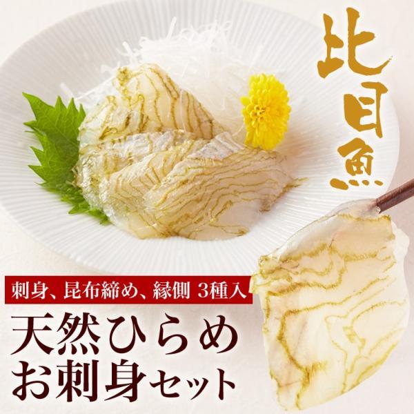 天然ひらめお刺身セット(刺身80g、昆布〆80g、縁側100g)冷凍