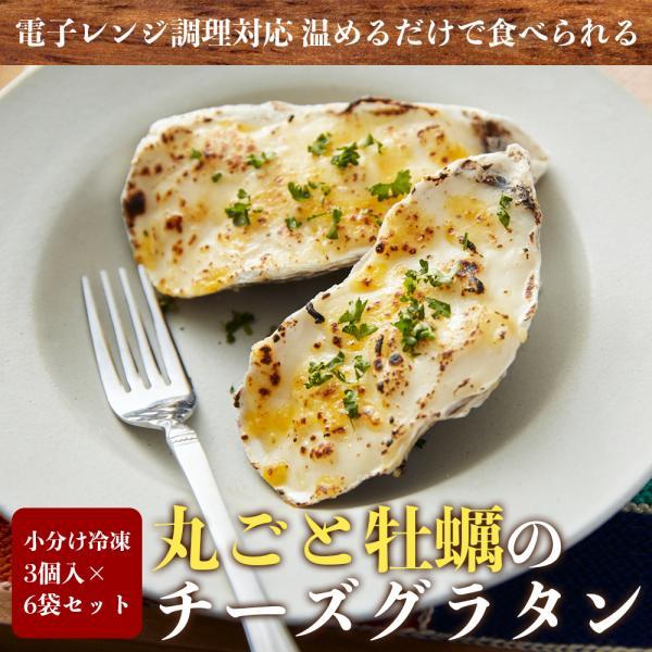 【条件付き送料無料】丸ごと牡蠣のチーズグラタン(3個入り×6袋)冷凍 取り寄せ お手軽