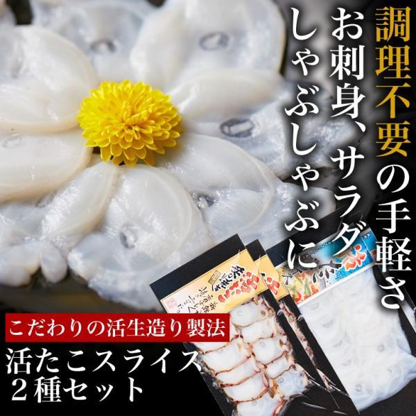 活たこのスライス2種セット(12切れ×4パック)冷凍 ◯|otr-ishinomaki