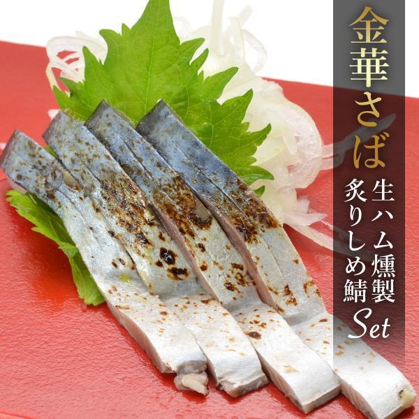 金華さば生ハム&炙りしめ鯖セット(特大各1枚)冷凍 ★|otr-ishinomaki