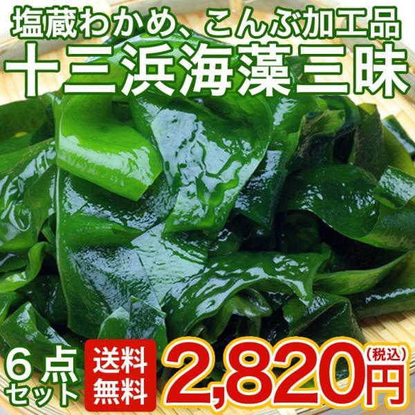 【送料無料】十三浜海藻三昧(わかめ3種、こんぶ3種詰め合わせ)冷蔵 ★ otr-ishinomaki