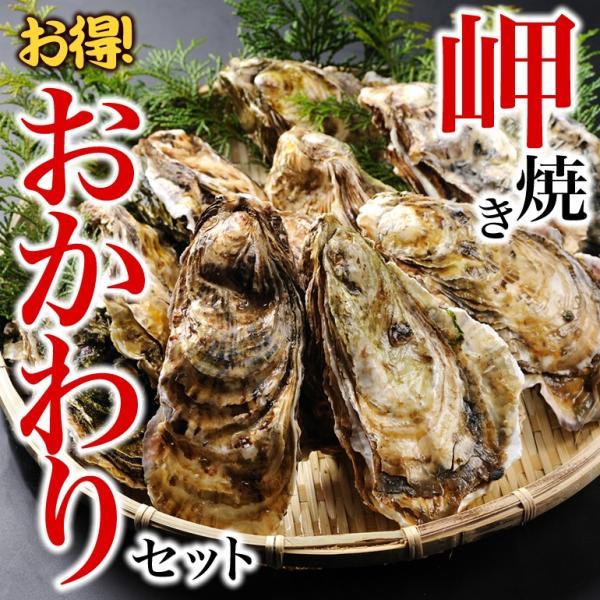 岬焼おかわりセット(殻付き牡蠣12〜15個)冷蔵 ◯|otr-ishinomaki