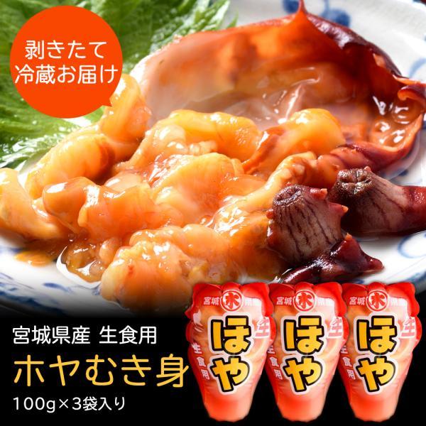 むき身ホヤ(100g×3パック)冷蔵 ◯|otr-ishinomaki