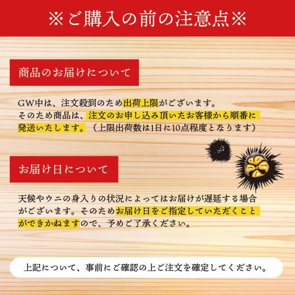 【送料無料】お造り生うに(6個〜8個/殻付き大サイズ)冷蔵 ◯|otr-ishinomaki|02