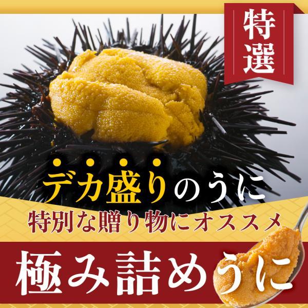 【送料無料】極み詰めうに(約70g×4個/大サイズ)冷蔵 ◯|otr-ishinomaki