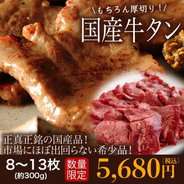 正真正銘の国産牛タン(約300g)冷凍 ◯|otr-ishinomaki