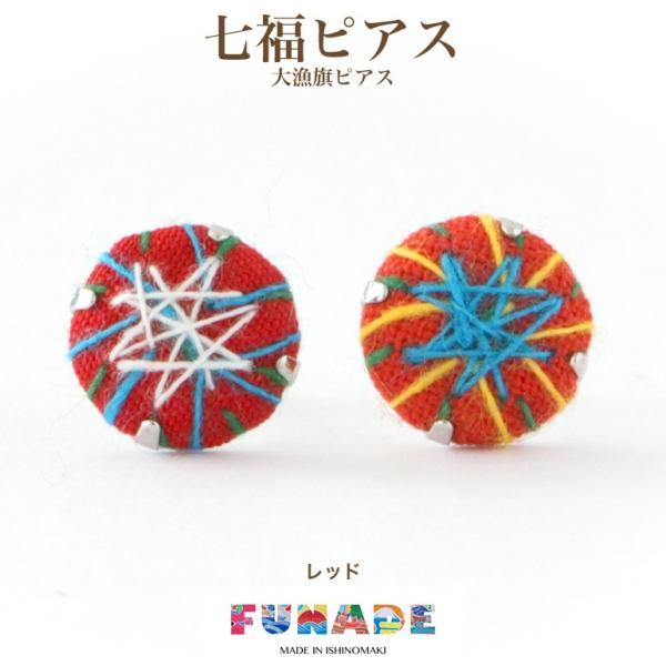七福ピアス/イヤリング(2個/両耳用)ネコポス|otr-ishinomaki|02