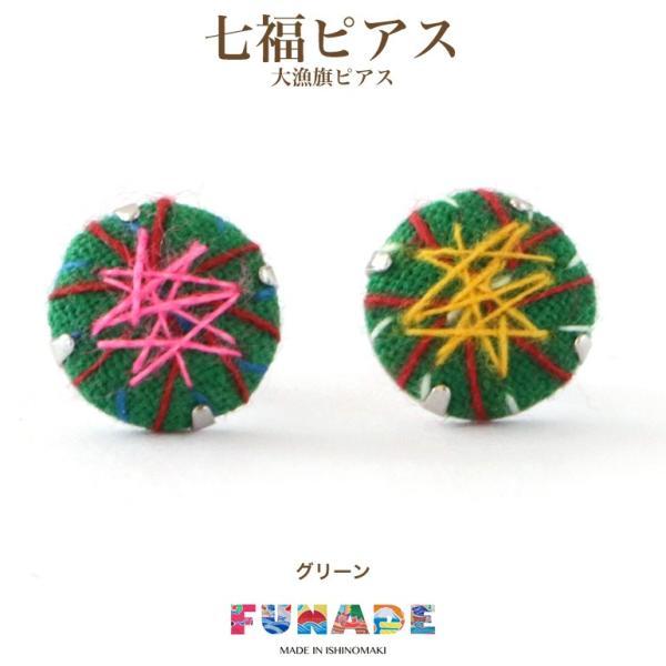 七福ピアス/イヤリング(2個/両耳用)ネコポス|otr-ishinomaki|04
