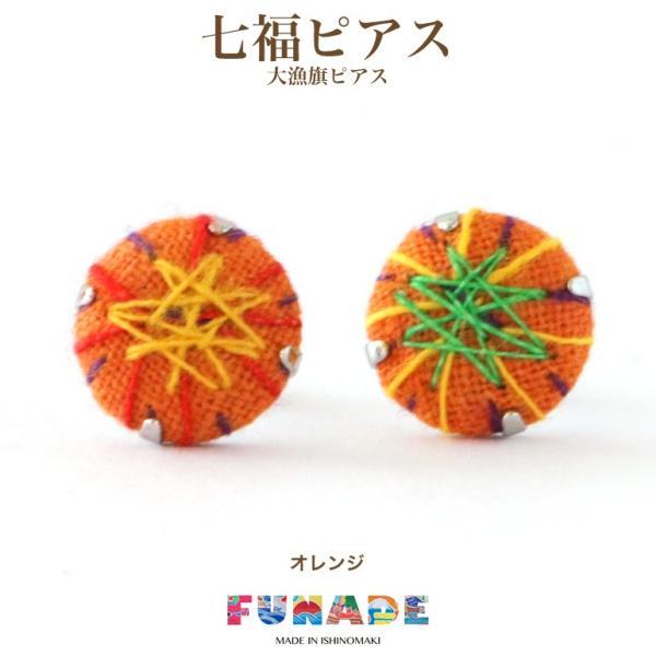 七福ピアス/イヤリング(2個/両耳用)ネコポス|otr-ishinomaki|07