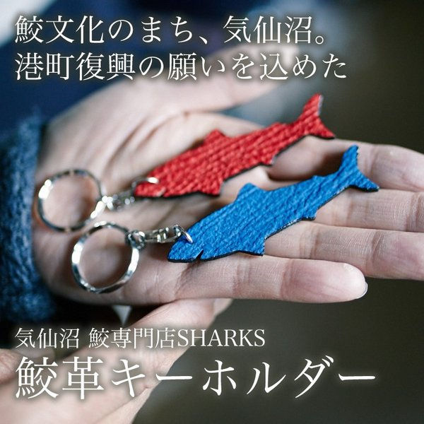 鮫革キーホルダー(2個)ネコポス|otr-ishinomaki