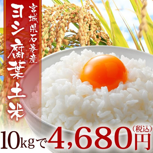宮城県産 品種が選べる ヨシ腐葉土米(10kg)常温 otr-ishinomaki
