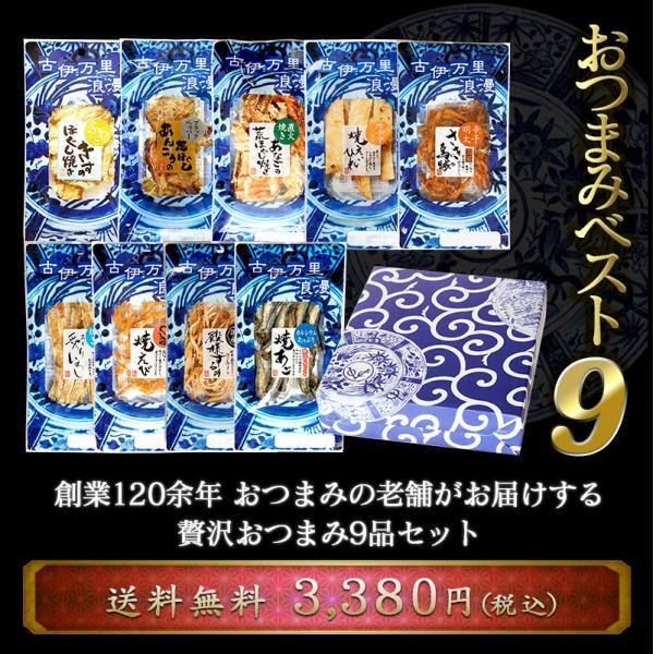 父 誕生日プレゼント 敬老の日 ギフト 詰め合わせ 食べ物 おつまみベストナイン|otsumami-gallery|02