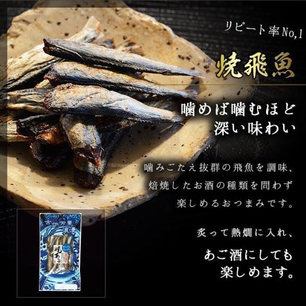 父 誕生日プレゼント 敬老の日 ギフト 詰め合わせ 食べ物 おつまみベストナイン|otsumami-gallery|12