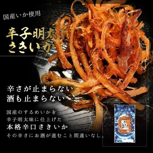 父 誕生日プレゼント 敬老の日 ギフト 詰め合わせ 食べ物 おつまみベストナイン|otsumami-gallery|15