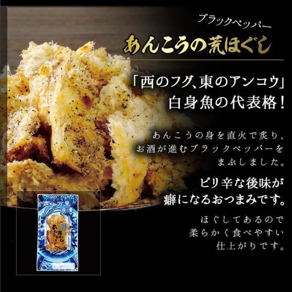 父 誕生日プレゼント 敬老の日 ギフト 詰め合わせ 食べ物 おつまみベストナイン|otsumami-gallery|17