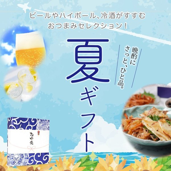 父 誕生日プレゼント 敬老の日 ギフト 詰め合わせ 食べ物 おつまみベストナイン|otsumami-gallery|04