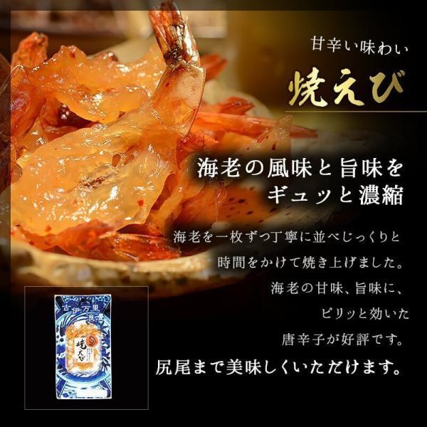 父 誕生日プレゼント 敬老の日 ギフト 詰め合わせ 食べ物 おつまみベストナイン|otsumami-gallery|10