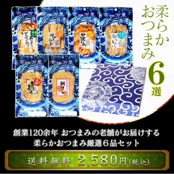 父の日 プレゼント 食べ物 父の日ギフト 誕生日 柔らかおつまみプチ6選|otsumami-gallery|02