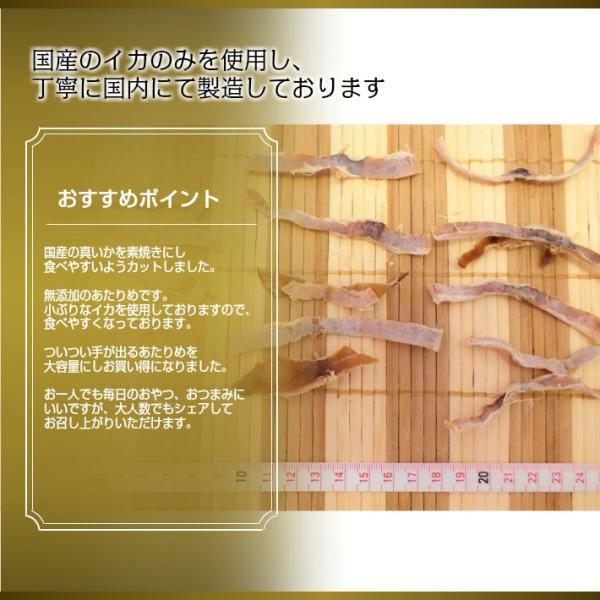 国産 無添加真いか素焼きあたりめ 1kg 1000g チャック付き袋 業務用 宅配便送料無料 otsumamikoubou 03